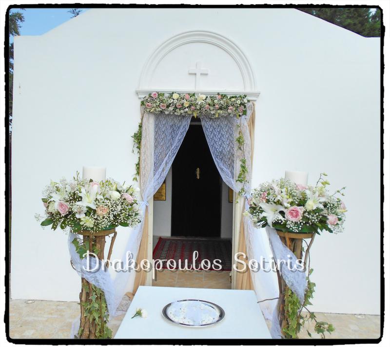 Κτήμα Ερωφίλη Wedding